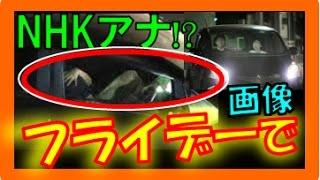 NHKアナウンサー まるごと山梨 斉藤孝信 & 早川美奈 【不倫後・・・】 201...