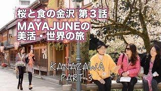 桜満開の金沢に行って来ました。美味しいものがたくさん。 兼六園の夜桜...