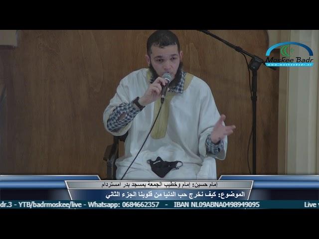 إمام حسين: كيف نخرج حب الدنيا من قلوبنا الجزء الثاني