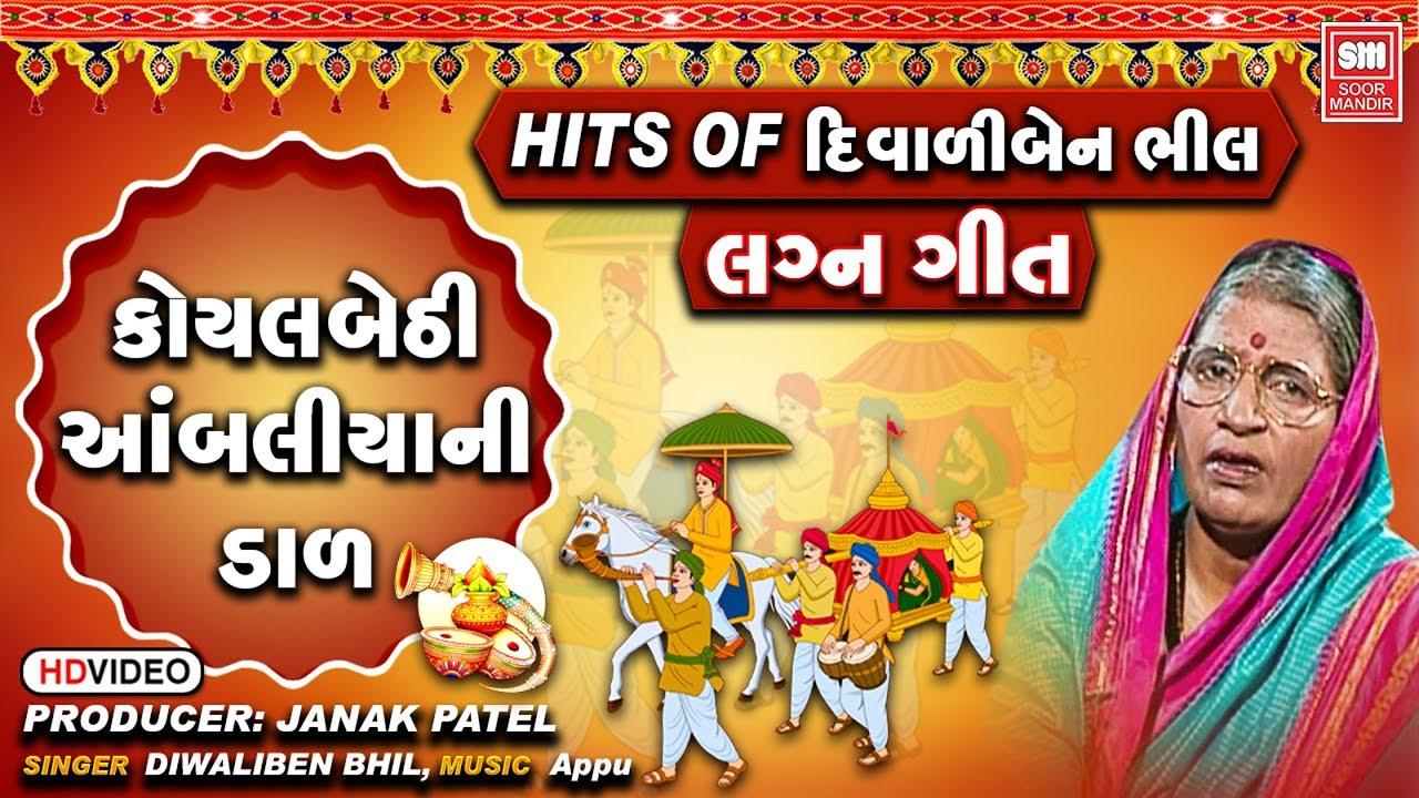 Koyal Bethi I Hits of Diwaliben Bhil I Gujarati Prachin Lagna Geet I દિવાળીબેન ભીલ લગ્ન ગીત