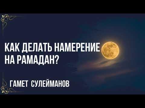 Гамет Сулейманов - Как делать намерение на рамадан?