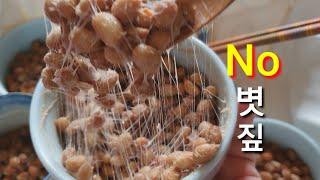 청국장 제조기 온도 38도 | 쌀뜨물 청국장 | 청국장…