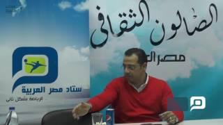 مصر العربية   تامر صقر يوجه رسالة خاصة للحضري وفتحي