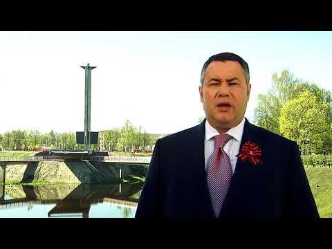 Поздравление Губернатора Тверской области Игоря Рудени с Днем Победы