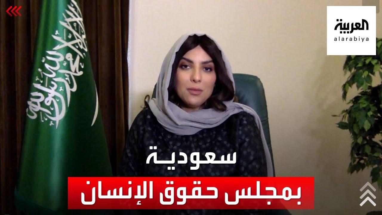 نشرة الرابعة | فوز -سعودية- بعضوية لجنة في مجلس حقوق الإنسان  - 16:54-2021 / 10 / 12