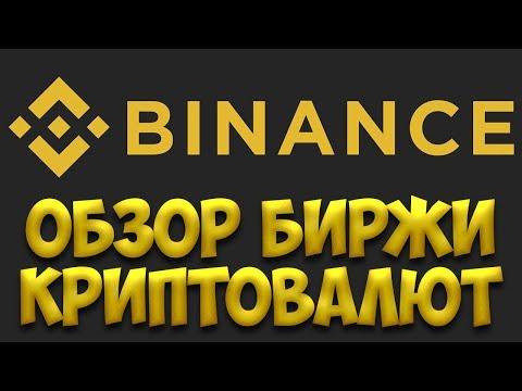 Binance биржа криптовалют обзор,как торговать,как пополнить,как вывести Биткоин,2FA,отзывы,BNB Coin