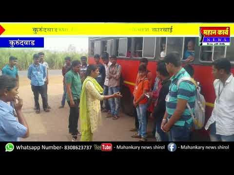 कुरुंदवाडच्या निर्भया पथकाची धडाकेबाज कारवाई : विद्यार्थिनींची छेड काढणा-या रोडरोमियोंवर कारवाई thumbnail