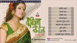 Dr Shampa Dewan - Bangla Mon - Full Audio Album | Sangeeta