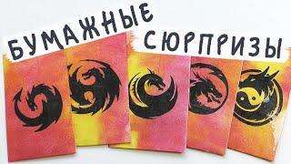 Драконы - смайлики 😂😤😭😊 / Бумажные сюрпризы