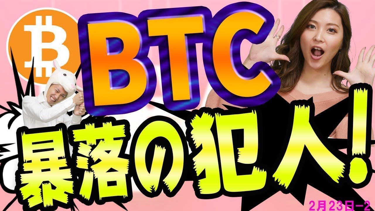 【悲報】ビットコイン急落により、ネット上では「さよなら宣言」が散見される事態に、、 – edamame.