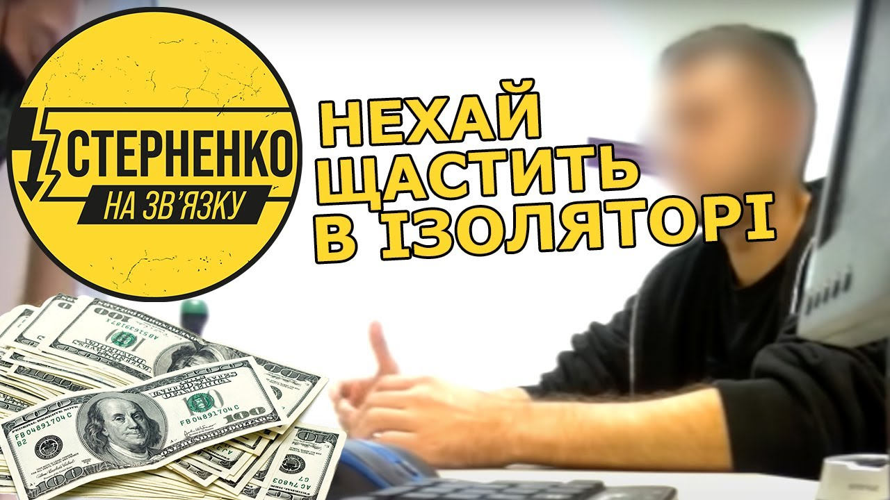 Росіянин хотів зайти в Україну за хабар, але потрапив у ізолятор. Відео для туристів з РФ