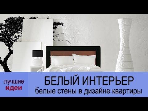 Белые стены в дизайне квартиры – белый цвет в интерьере