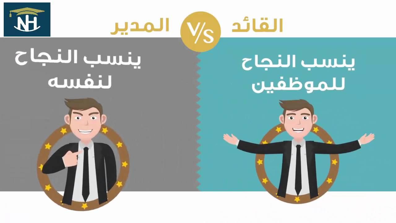 الفرق بين المدير والقائد Youtube