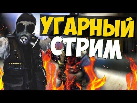 Катаем в кс.Заходи и поднимай настроение:)))