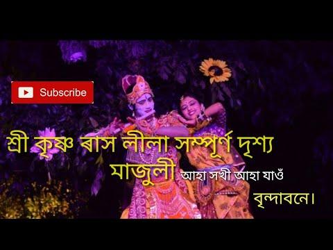Majuli Sri Krishna Rash leela songs