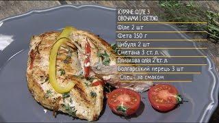 Куряче філе з овочами і фетою – рецепти Сенічкіна