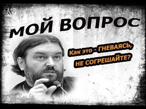 Управление гневом! Злоба, ненависть, вражда! Протоиерей  Андрей Ткачёв.