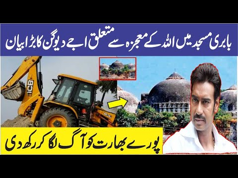 Ajay Devgn Great Statement Regarding The Miracle Of Allah In The Babri Masjid ||@Voice Of Energy