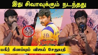 Ithu Sivavukkum Nadanthathu – Vijay Sethupathy Revealed Shocking Info | #96ThanksGivingMeet
