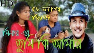 Tumi Ki Amar Hasi Mukher Karon Hobe Minar Rahman HD 2017