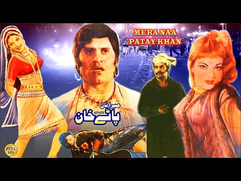 MERA NAA PATEY KHAN (1975) - MUNAWAR ZAREEF & BABRA SHARIF - OFFICIAL PAKISTANI MOVIE