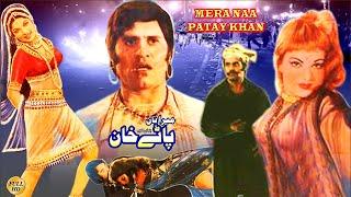 MERA NAA PATEY KHAN (1975) - MUNAWAR ZAREEF & BABRA SHARIF - OFFICIAL PAKISTANI MOVIE