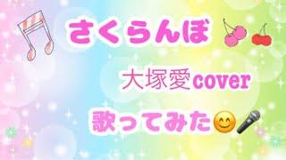 さくらんぼ 歌ってみた! 大塚愛【カバー】最近投稿‼   今回は、少し 遊...