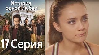 История одной любви - 17 серия