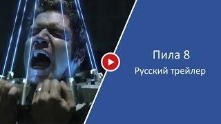 Пила 8 — Русский трейлер (Дубляж, 2017)