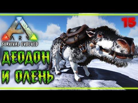 ARK Survival Evolved #15 🐲 - Великая Стена - Приручил Деодона и Оленя