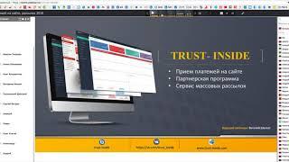 Вебинар Часть 2 (прием платежей на сайте, скрипт Trust-Inside)