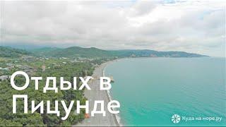 Отдых в Пицунде (Абхазия) - пляжи и достопримечательности(Отдых в Пицунде (Абхазия) http://www.kudanamore.ru/picunda/ Отдых в Абхазии http://www.kudanamore.ru/abkhazia/ Снято https://vk.com/jamstud., 2016-07-05T09:50:02.000Z)