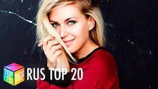 ТОП 20 песен недели (24 ноября 2016)