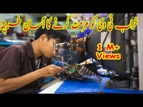 Dead Tv Repair Complete Detail In Urdu/Hindi