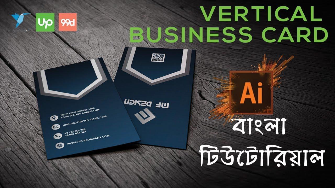 Vertical business card design illustrator cs6 tutorial youtube vertical business card design illustrator cs6 tutorial reheart Choice Image