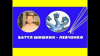 Баттл Шишкин Левченко (официальная запись)