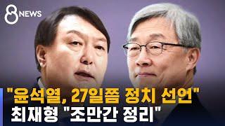 """""""윤석열, 27일쯤 정치 선언""""…최재…"""