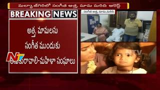 Police Sent TRS Youth Leader Srinivas Reddy Parents to Medipally Police Station || NTV