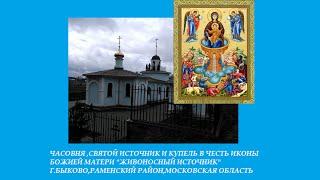 Часовня, святой источник и купель в честь иконы Божией Матери
