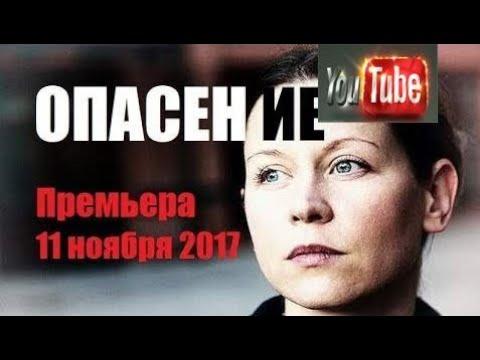 Опасение (2017), русский захватывающий фильм, мелодрама новинка 2017 ласковый 2017