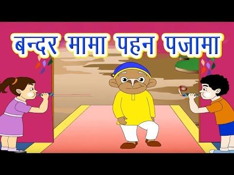 Bandar Mama Pahan Pajama - Hindi Balgeet | Hindi Rhymes For Children, Hindi Kids Songs, Hindi Poems