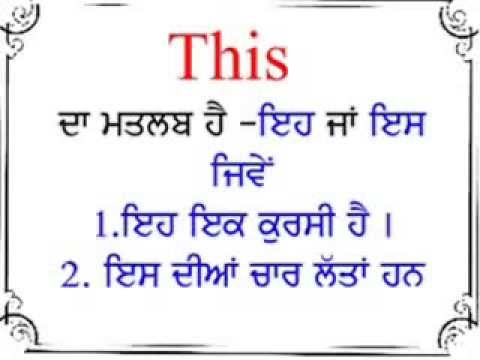 Learn Punjabi to English Translation
