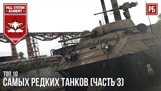 ТОП-10 САМЫХ РЕДКИХ ТАНКОВ В WAR THUNDER (часть 3)