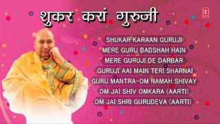 Shukar Kara Guruji Guru Bhajans By Sonia Arora [Full Audio Songs Juke Box]