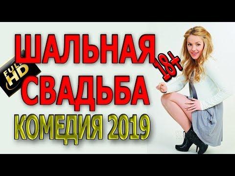 РЖАЛ ДО СЛЁЗ!!! 'ШАЛЬНАЯ СВАДЬБА' Смешная комедия 2019