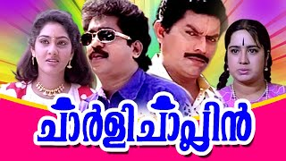 Charlie Chaplin   Malayalam Super Hit Comedy Movie   Prem Kumar   Jagathy Sreekumar
