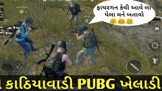 PUBG GUJARATI BOYS comedy WINNER winner chicken dinner