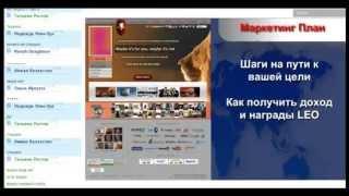 Презентация Лео LEO c подробным  маркетингом 11 08 2015 2