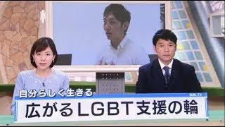 自分らしく生きる LGBT支援の輪 性同一性障害 清水展人 講演会 研修会 講師 日本LGBT協会 松中権 検索動画 29