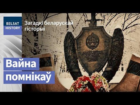 Беларуская вайна помнікаў